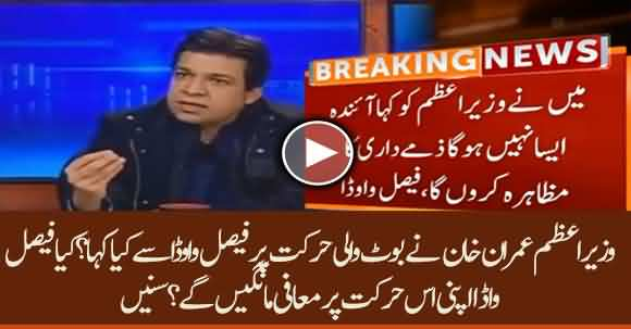 What Was Imran Khan Reaction To Faisal Wada Act Of Bringing Boot In Live Show ?