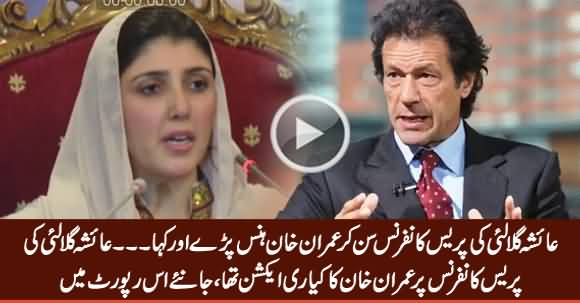 What Was Imran Khan's Reaction on Ayesha Gulalai's Press Conference