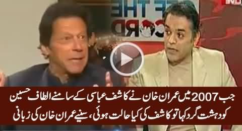 What Was Kashif Abbasi's Reaction When Imran Khan Called Altaf Hussain