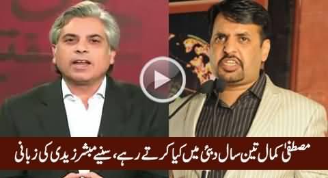 What Was Mustafa Kamal Doing in Dubai For Three Years - Mubashir Zaidi Telling