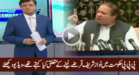What Was Nawaz Sharif's Views About Loans in PPP Regime, Kamran Khan Shows Video