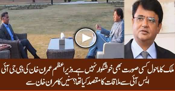 What Was Reason Behind Imran Khan And DG ISI Meeting? Kamran Khan Analysis