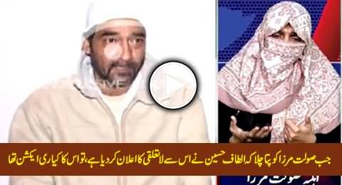 What Was Saulat Mirza's Reaction When He Heard That Altaf Hussain Has Disassociated Him