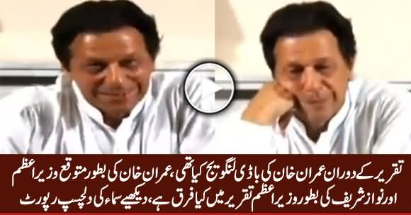 What Was the Difference Between Imran Khan & Nawaz Sharif's Speeches, Watch Samaa's Report