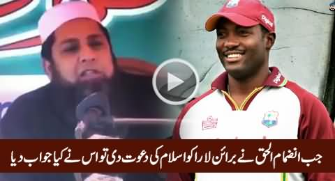What Was The Reaction of Brian Lara When He Got Offer to Accept Islam