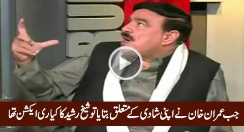 What Was The Reaction of Sheikh Rasheed When Imran Khan Told Him About His Marriage