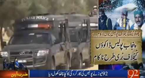What Was The Reason of Punjab Police's Failure Against Choto Gang - Watch 92 News Report