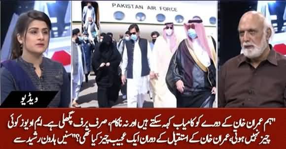 What Was The Strange Element in Imran Khan's Welcome in Saudi Arabia? Haroon ur Rasheed Tells