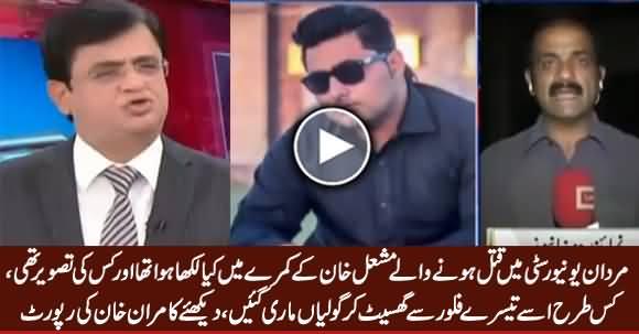 What Was Written in Mashal Khan's Room, Watch Kamran Khan's Report