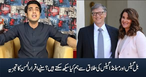 What We Can Learn From Bill Gates & Malinda Gates Divorce? Iqrar ul Hassan's Analysis