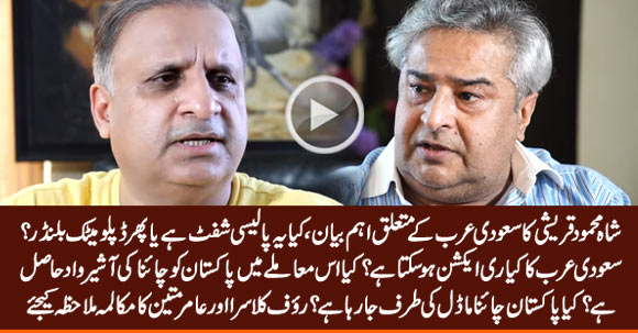 What Went Wrong Between Saudis and Pakistanis: Diplomatic Blunder or Strategic Move? Rauf Klasra & Amir Mateen's Vlog