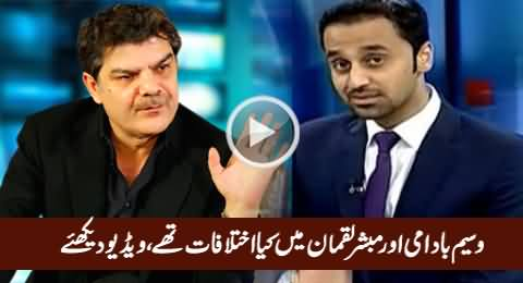 What Were the Differences Between Mubashir Lucman and Wasim Badami