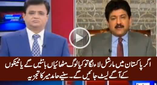 What Will Be Reaction of People In Case of Martial Law in Pakistan - Hamid Mir's Analysis