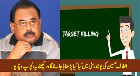 What Will Be Taught in Altaf Hussain University, First Promo Released, Really Interesting