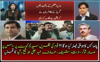 What will be the historical decision of the Panama case? watch the analysis