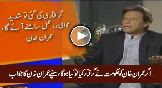 What Will Happen If Govt Arrests Imran Khan? Watch Imran Khan's Latest Reply