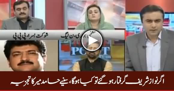 What Will Happen If Nawaz Sharif Got Arrested - Listen Hamid Mir Analysis