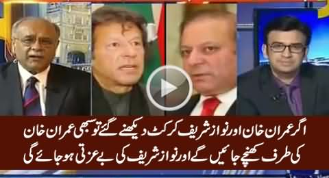 What Will Happen If Nawaz Sharif & Imran Khan Go To Watch PSL Final