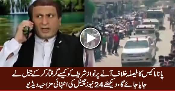 What Will Happen With Nawaz Sharif After Panama Case Judgement - Hilarious Video