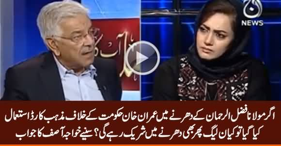 What Will PMLN Do If Fazal ur Rehman Uses Religion Card Against Govt? Listen Khawaja Asif's Reply