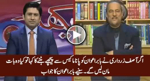 What Will You Do If Asif Zardari Ask You To Back Off From Panama Case - Watch Babar Awan's Reply