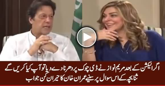 What Will You Do If Maryam Nawaz Hold A Sit-In At D-Chowk - Listen Imran Khan's Reply