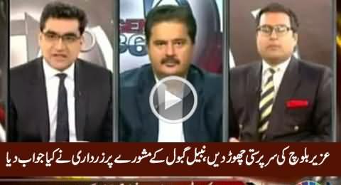 What Zardari Replied When Nabeel Gabol Asked Him To Stop Supporting Uzair Baloch