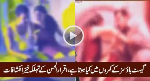 Whats Going On In Guest Houses & Hotel Rooms - Iqrar Ul Hassan Exposing