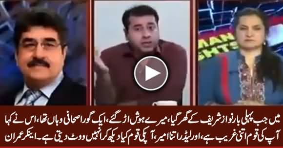 When I First Time Went To Nawaz Sharif's House I Was Shocked - Anchor Imran Khan