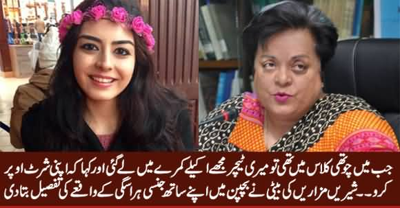 When I Was in Class 4 My Teacher Took Me To A Room & Asked Me To Lift Up My Shirt - Imaan Mazari