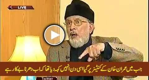 When I Went to Imran Khan's Container I Told Him There Is No Use of Sit-in Any More - Tahir ul Qadri