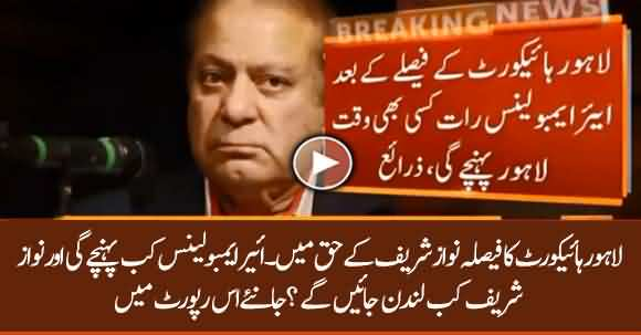 When Nawaz Sharif Will Leave From Pakistan? Air Ambulance Reserved For Him
