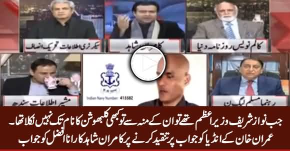 When Nawaz Sharif Was PM, He Never Uttered A Word About Kulbhushan - Kamran Shahid to Rana Afzal