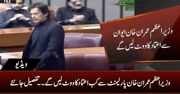 When PM Imran Khan Is Going to Take Vote Of Confidence From Parliament?