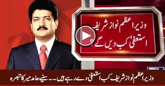 When PM Nawaz Sharif Is Going To Resign - Listen Hamid Mir's Analysis