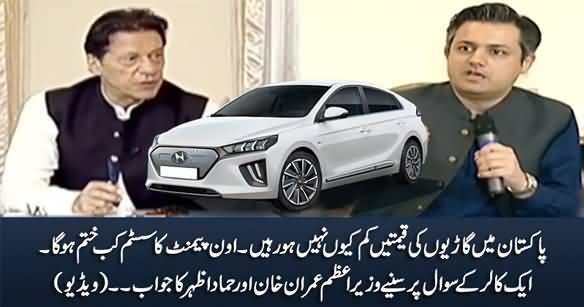 پاکستان میں گاڑیاں کب سستی ہوں گی؟ اون سسٹم کب ختم ہوگا؟ کالر کے سوال پر سنیے وزیراعظم کا جواب