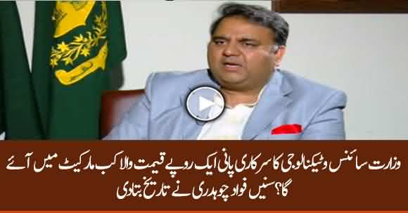 When Will PTI Govt Launch Mineral Water That Would Cost One Rupee - Listen Fawad Chauhadry