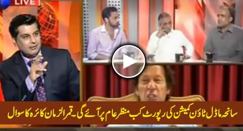 When Will You Release Model Town JC Report - Qamar Zaman Kaira To Nawaz Sharif
