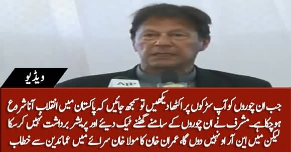 When You See Looters Together On Road, You Must Understand Pakistan Has Seen Revolution - PM Imran Khan