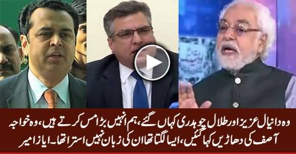 Where Are Daniyal Aziz And Talal Chaudhry, We Are Missing Them - Ayaz Amir