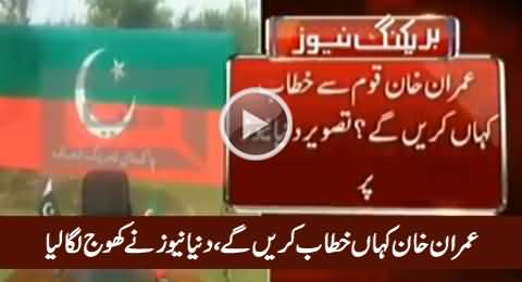 From Where Imran Khan To Address The Nation - Dunya News Shows The Venue