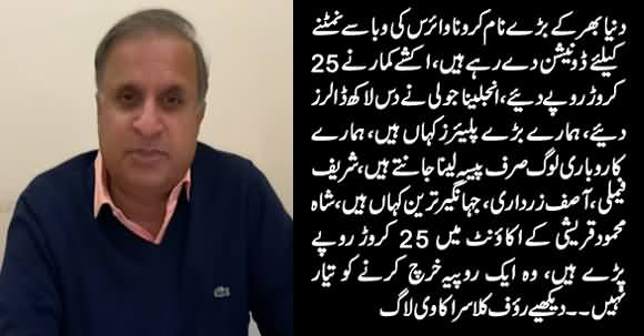 Where Have Billionaires And Corrupt Elite of Pakistan Disappeared in Time of Corona? Rauf Kalsra