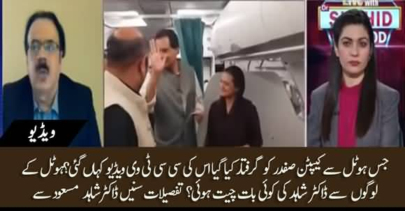 Where Has CCTV Footage Of Hotel Gone In Which Captain Safdar Stayed And Arrested? Dr Shahid Masood Tells