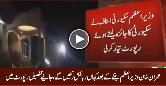 Where Imran Khan Wil Stay After Becoming Prime Minister, Watch Detailed Report
