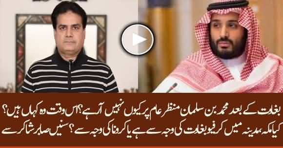 Where Is Muhammad Bin Salman? Why Saudi Govt Imposed Curfew In Mekkah And Madina? Sabir Shakir Analysis