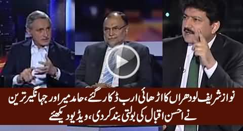 Where Is PM's Announced Rs. 2.5 Billion Package For Lodhran, Ahsan Iqbal Speechless