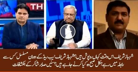 Where Shahabz Sharif Is Hidden? What Is He Going To Do Tomorrow Morning? Sabir Shakir Reveals