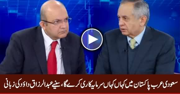 Where Saudis Will Be Investing in Pakistan? - Abdul Razzaq Dawood Telling Details
