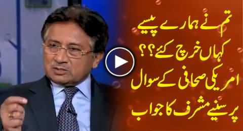 Where You Spent Our Money?, Watch Pervez Musharraf Reply to The Question of US Journalist
