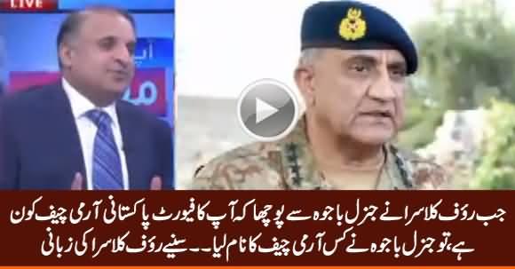 Which Army Chief Is General Bajwa's Favourite Army Chief? Rauf Klasra Tells